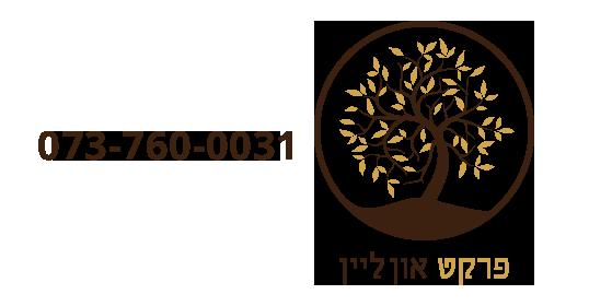 www.p-ol.co.il Logo